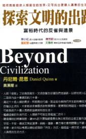 chinese-beyond-civilization-daniel-quinn