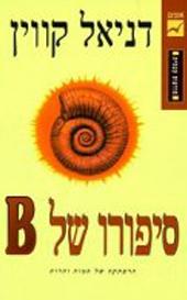 hebrew-story-of-b-daniel-quinn